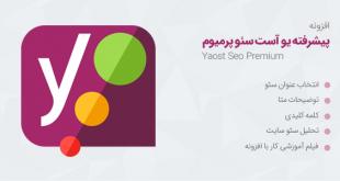 افزونه سئو وردپرس Yoast SEO Premium دانلود رایگان
