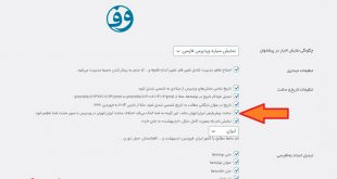 اخطار منطقه زمانی پیش فرض php در وردپرس فارسی و راههای برطرف کردن آن